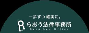 奈良駅近く らおう法律事務所